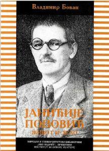 Јањићије Поповић, живот и дело