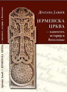 Јерменска црква