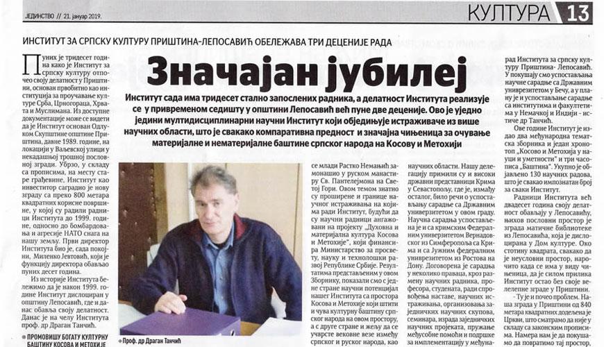 Јубилеј - 30 година Института за српску културу Приштина - Лепосавић
