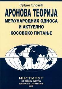 Аронова теорија међународних односа и анктуелно косовско питање