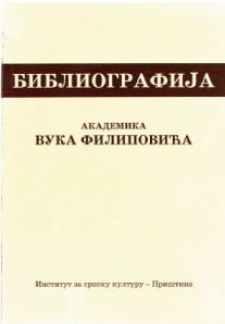 Библиографија академика Вука Филиповића