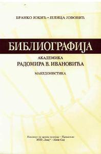 Библиографија академика Радомира Ивановића (македонистика)
