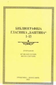 """Библиографија гласника """"Баштина"""" 1-13"""