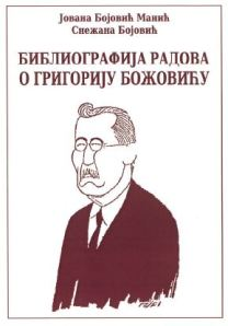 Библиографија радова о Григорију Божовићу