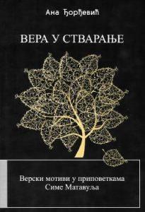 Вера у стварање: верски мотиви у приповеткама Симе Матавуља