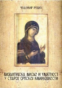 Византијска мисао и умјетност у старој српској књижевности