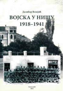 Војска у Нишу 1918-1941