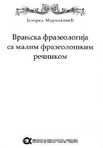 Врањска фразеологија са малим фразеолошким речником