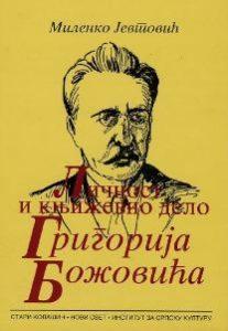 Григорије Божовић у књижевној критици
