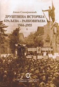 Друштвена историја Краљева-Ранковићева 1944-1955