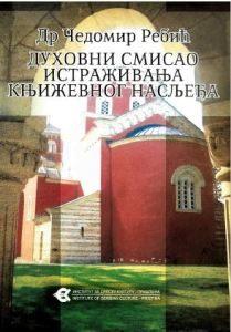 Духовни смисао истраживања књижевног насљеђа