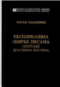 """Експликација збирке песама """"Посртање"""" Драгомира Костића"""