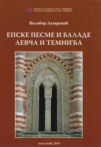 Епске песме и баладе Левча и Темнића