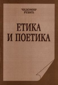 Етика и поетика