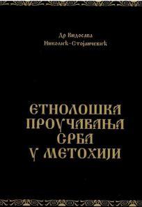 Етнолошка проучавања Срба у Метохији