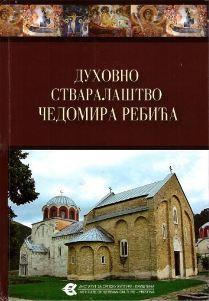 """Зборник радова """"Духовно стваралаштво Чедомира Ребића"""""""