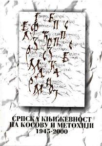 """Зборник радова """"Српска књижевност на Косову и Метохији 1945 – 2000"""""""