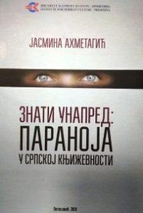 Знати унапред: параноја у српској књижевности