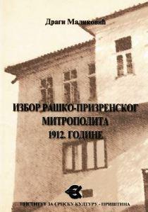 Избор рашко-призренског митрополита 1912. године