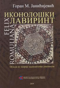 Иконолошки лавиринт - Felix Romuliana