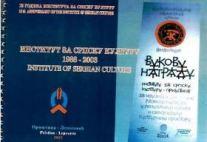 Институт за српску културу – Приштина 1988-2003