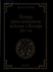 Историја књижевности на Косову и Метохији