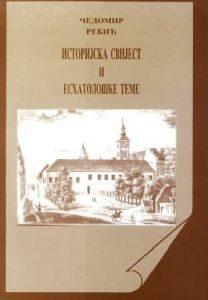 Историјска свијест и есхатолошке теме старе српске књижевности