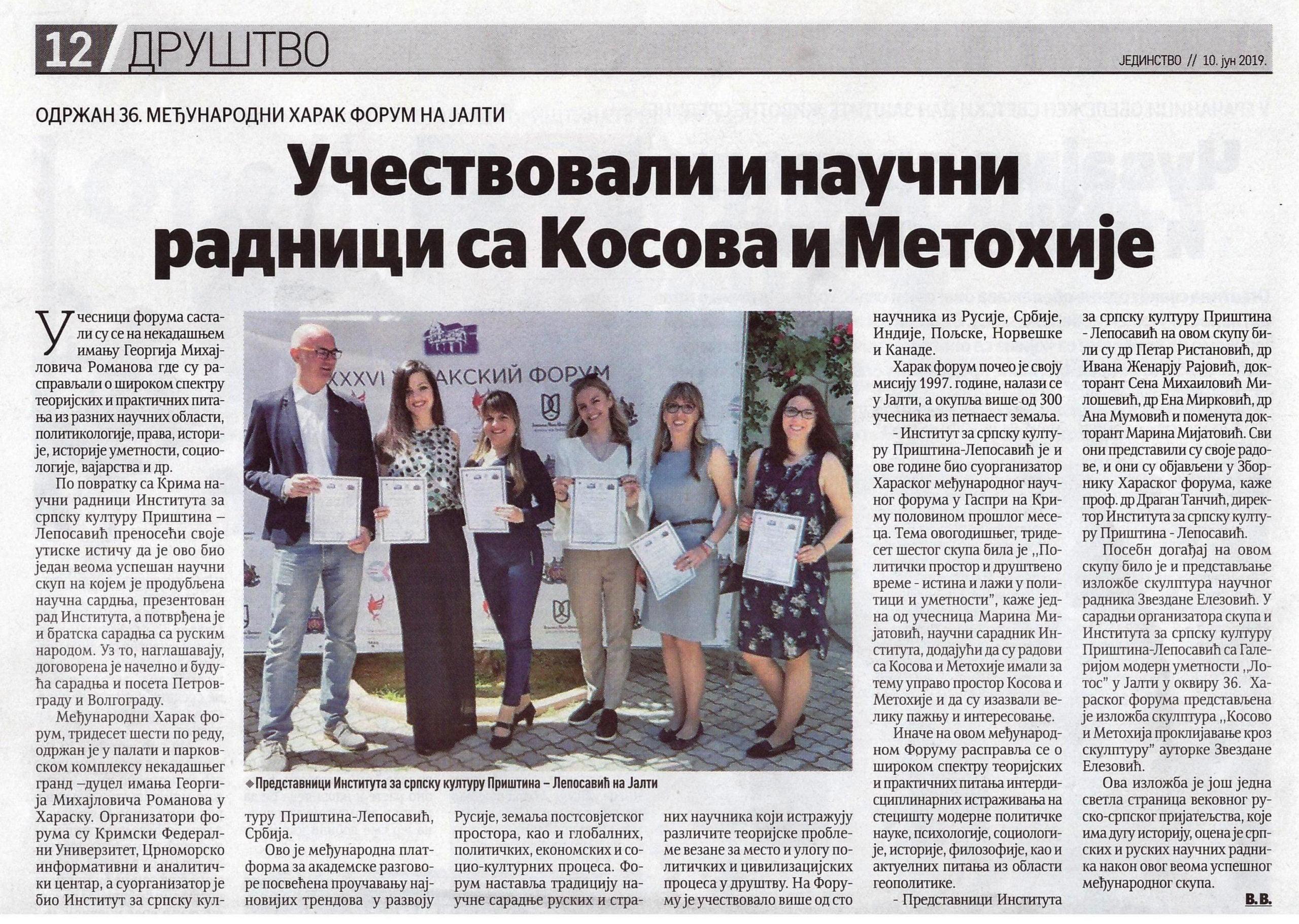 Истраживачи Института за српску културу Приштина - Лепосавић на 36. међународном Харак форуму на Јалти