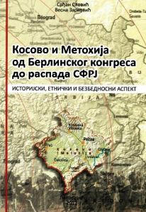Косово и Метохија од Берлинског конгреса до распада СФРЈ