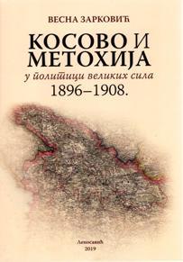 Косово и Метохија у политици великих сила 1896-1908.