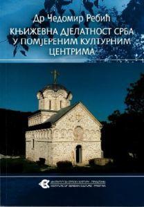 Књижевна дјелатност Срба у помјереним културним центрима