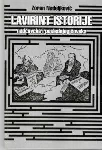 Лавиринт историје – надчовека и последњењг човека