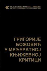 Личност и дело Григорија Божовића 1-2