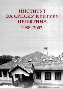 МОНОГРАФИЈА Института за српску културу – Приштина 1988-2002.