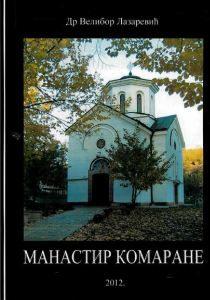 Манастир Коморане: историја – вера – архитектура – култура и уметност