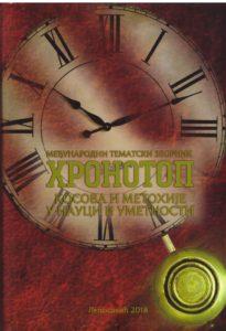 Међународни тематски зборник Хронотоп Косова и Метохије у науци и уметности