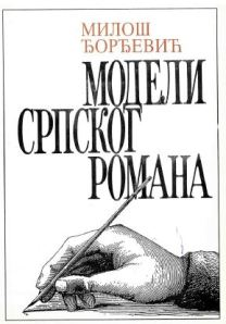 Модели српског романа 1945-1955