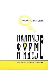 Наличје форме и идеје: књижевност и језик у контексту културе и традиције