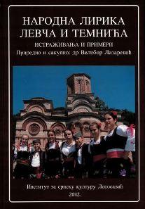 Народна лирика Левча и Темнића: истраживања и примери