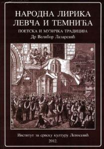 Народна лирика Левча и Темнића: поетика и музичка традиција