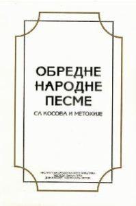 Обредне народне песме са Косова и Метохије