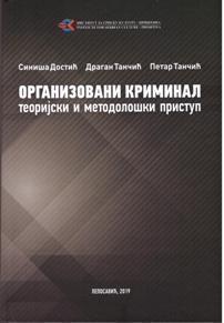 Организовани криминал – теоријски и методолошки приступ