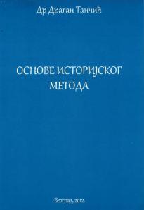 Основе историјског метода