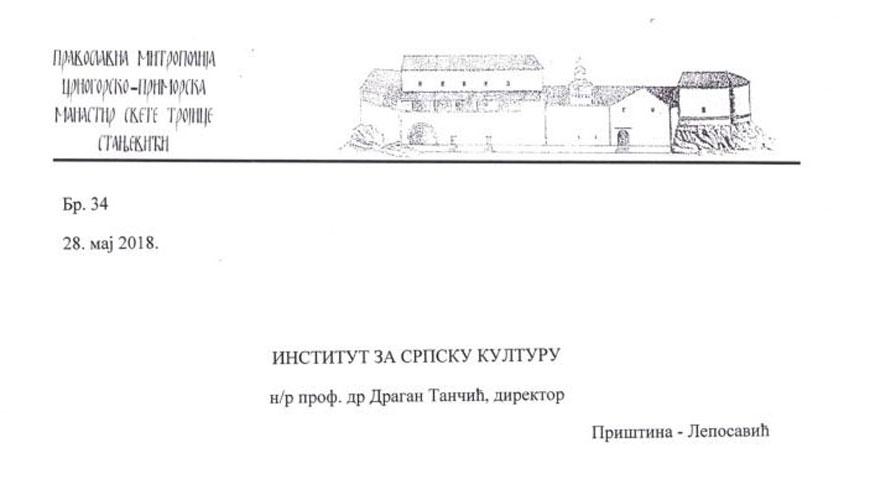 Писмо захвалности старешине Манастира Свете Тројице игумана Јефрема Дабановића