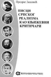 Писци српског реализма као књижевни критичари