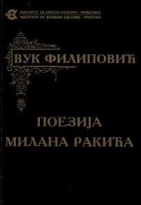 Поезија Милана Ракића