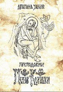 Преподобни Петар Коришки
