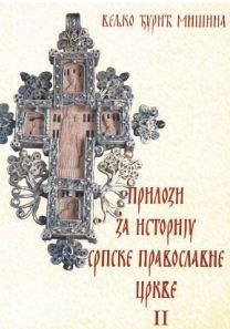 Прилози за историју Српске православне цркве 2