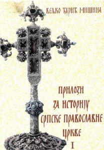 Прилози за историју Српске православне цркве I