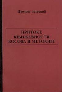 Притоке књижевности Косова и Метохије